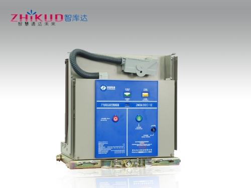 ZN63A-12新万博移动版官方网站户内高压真空断路器